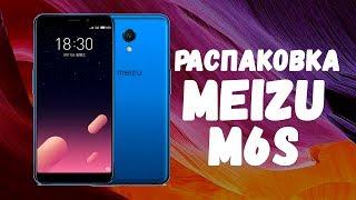 Распаковка Meizu M6S: что-то тут не то...