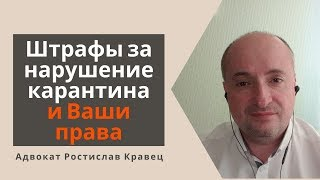 Штрафы за нарушение карантина и Ваши права | Адвокат Ростислав Кравец