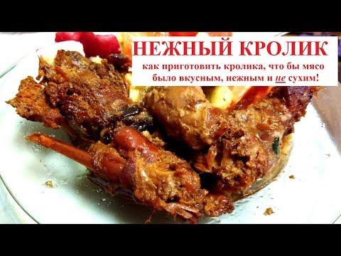 КАК ПРИГОТОВИТЬ КРОЛИКА, что бы мясо было мягким, нежным, вкусным!🐇