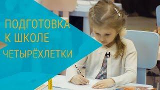 Занятие с четырёхлетками по подготовке к чтению и письму. Буква «Гусь»