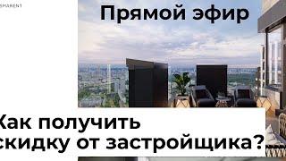 Как получить скидку на квартиру у застройщика / Покупка недвижимости по переуступке от инвестора