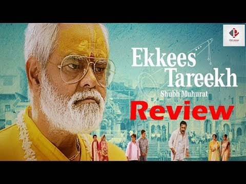 Ekkees Tareekh Shubh Muhurat Movie Review & Reaction | Sanjay Mishra & Kamalika Banerjee Mp3