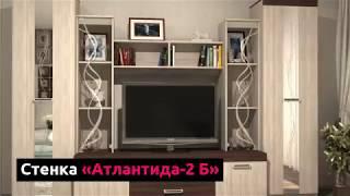 Стінка ''Атлантида-2 Б''