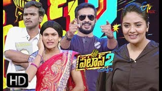 Patas 2 | 22nd April 2019 | Full Episode 1052 | ETV Plus