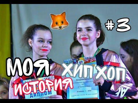 МОЯ ХИП ХОП ИСТОРИЯ KSUSHA FOX. ХИП ХОП КАРАНТИН 2020