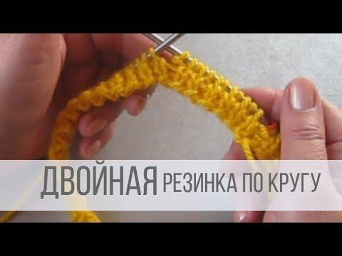 Видеоурок вязание двойной резинки