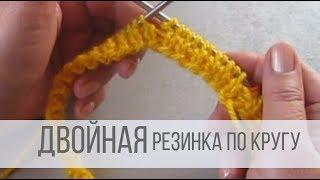 Как вязать двойную резинку  спицами по кругу?