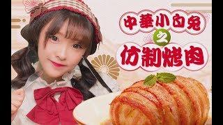 【白兔的还原料理】食戟之灵第一集——✧仿制烤肉✧!今日起挑战每一集的料理!!(死亡Flag