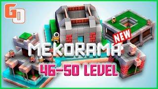Mekorama walkthrough guide for 46-50 levels/Mekorama прохождение игры с 46-50 уровнь