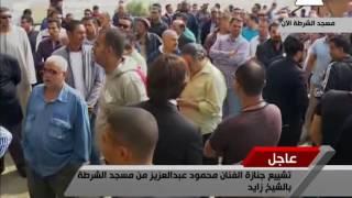 مراسم تشييع جنازة الفنان محمود عبد العزيز من مسجد الشرطة