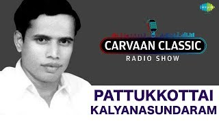Carvaan Classic Radio Show | Pattukottai Kalyanasundaram Special classic songs
