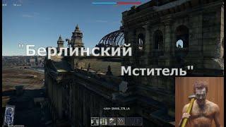 """""""Берлинский Мститель"""", Боевик, War Thunder, Серьёзный Юмор. ♫"""