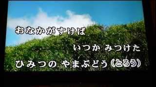 耳コピーで覚えました。多少節が違っているかも。かつて、NHK教育テ...