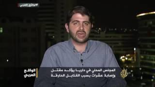 الواقع العربي-داريا صمود أسطوري ومجازر لا تتوقف