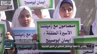 مصر العربية | وقفة في غزة تضامناً مع الأطفال المعتقلين في السجون الإسرائيلية