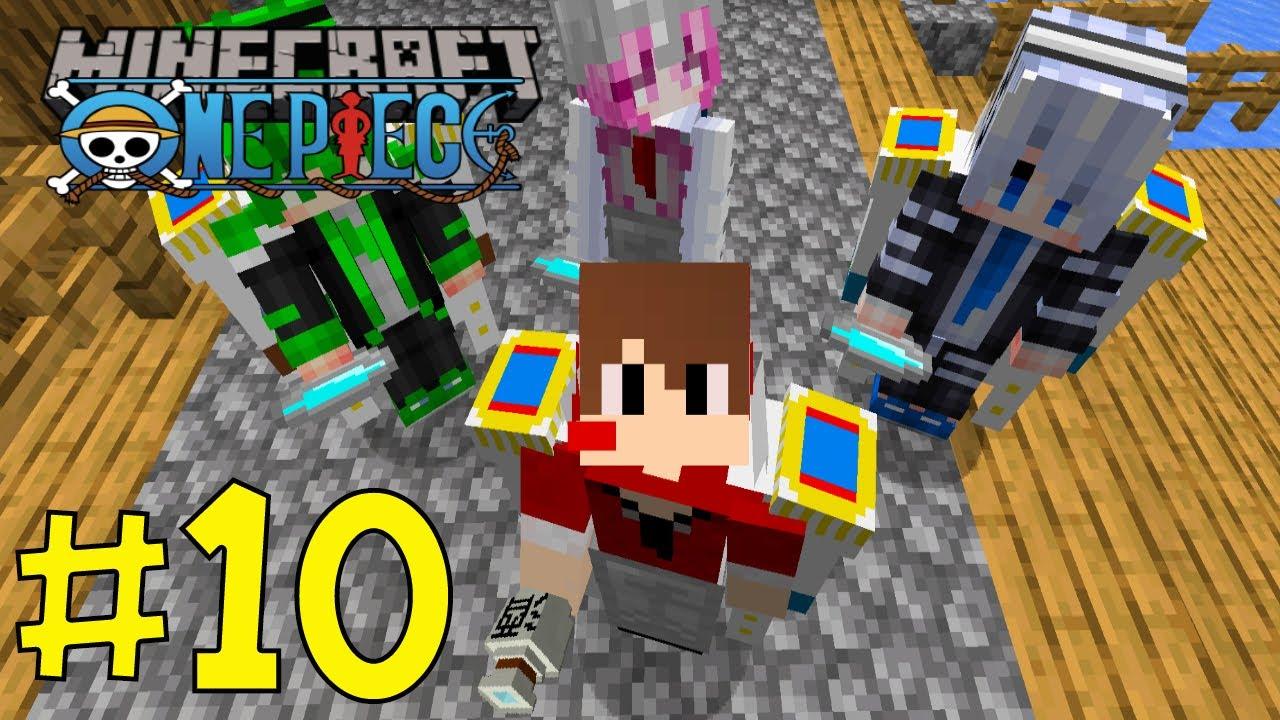 Minecraft วันพีช เอาชีวิตรอด 1.14.4 #10 การแลกจอกเหล้าสาบาน กลุ่มโจรสลัดถือกำเนิด!!