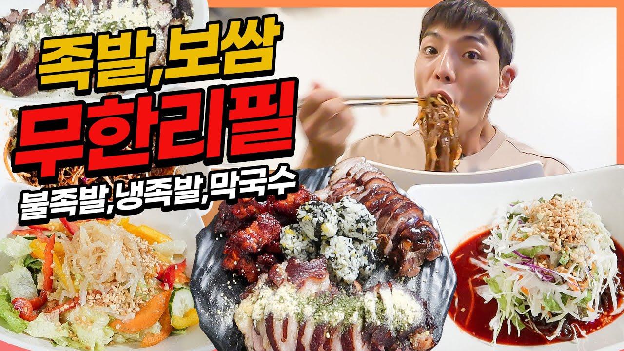 역대급최강 족발 무한리필! 튀김족발 보쌈 냉채족발 불족발 쟁반막국수 매운족발 주먹밥 14900원 무한리필먹방 korean mukbang eatingshow