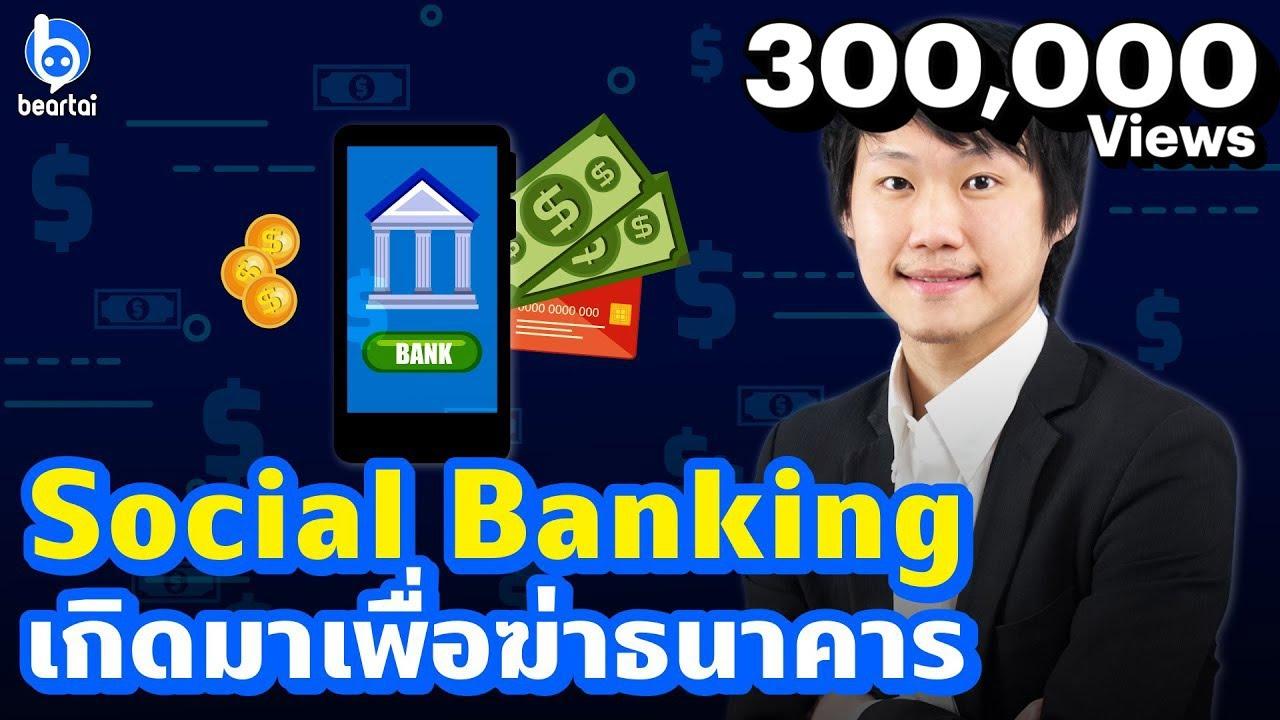 Social Banking เกิดมาเพื่อฆ่าธนาคาร