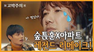 [MV 숲튽훈X직방 아파트] 레전드 리메이크