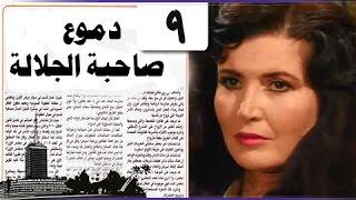 دموع صاحبة الجلالة: الحلقة 09 من 15