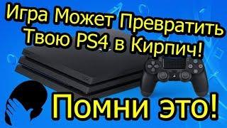 Игра может превратить PS4 в Кирпич!