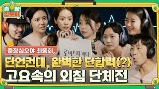 🧳 Final ep. Silent Scream Game with BH's peace(?) on the line | 🧳 The Game Caterers