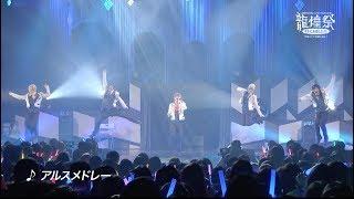 ARSMAGNA LIVE TOUR 2018 「龍煌祭〜学園の7不思議を追え!〜」ティザー映像
