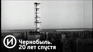 Чернобыль. 20 лет спустя | Телеканал
