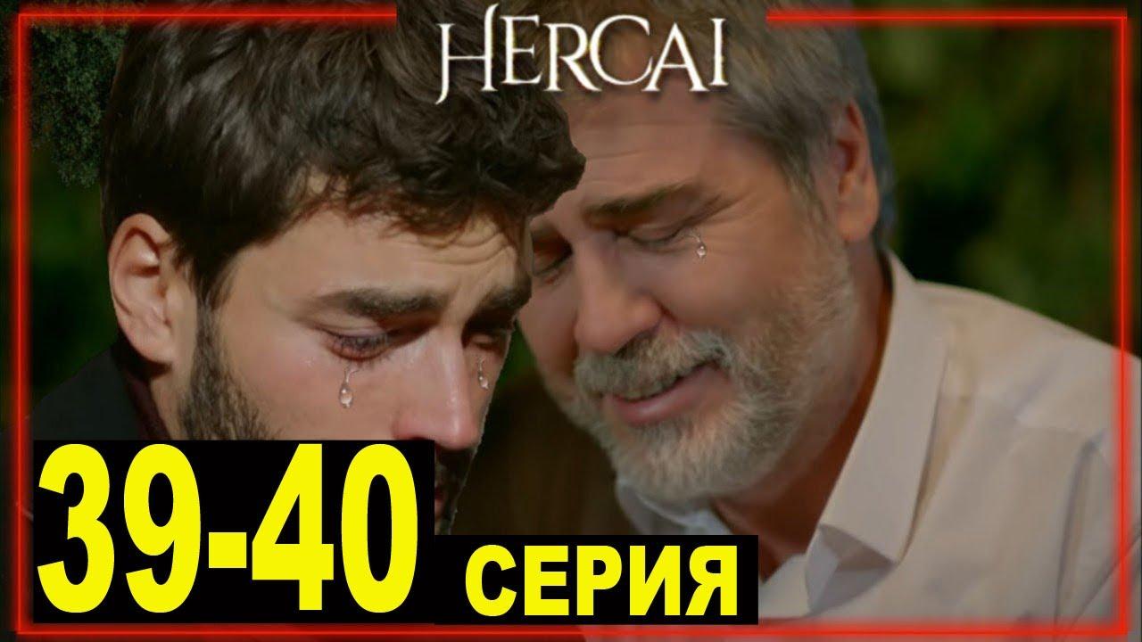 Ветреный 39-40 серия русская озвучка. Дата выхода