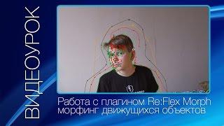 Re:Flex Motion Morph Tutorial