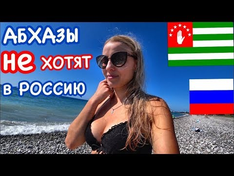 Абхазы НЕ ХОТЯТ в Россию? ПРИЧИНЫ // Абхазия: ЦЕНЫ на рынке, отдых 2019, отзыв