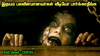 Evil dead | Explained In Tamil | Tamil Voice Over | Tamil Dubbed |