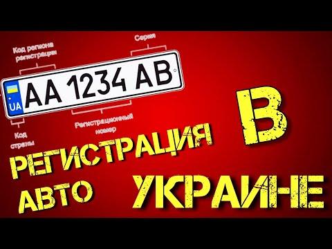 """""""МРЭО"""" без кумовей и решал. Регистрация авто в Украине 2020. Сервисный центр МВД."""