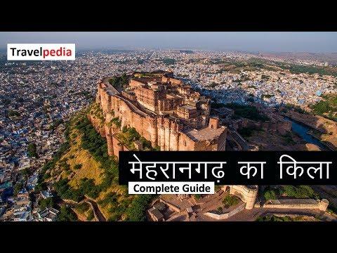 मेहरानगढ़ का किला (Mehrangarh Fort, Jodhpur) - Beautiful Architecture In Rajasthan (Hindi)
