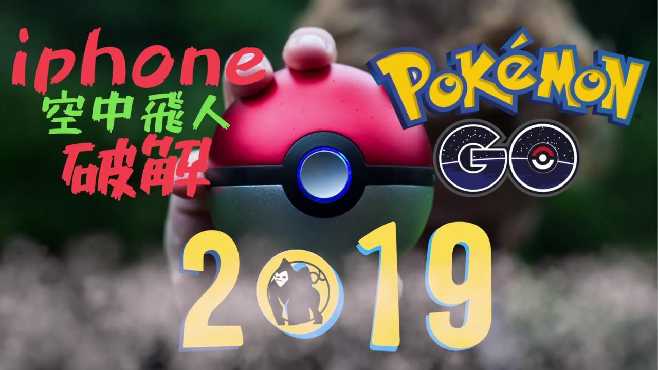 [ 教學 ] pokemon go 空中飛人 不用越獄 JB 用 ispoofer 中文版 2019 有機會下載到破解版 寶可夢 外掛 正確安裝法 ...