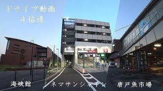 【HDR-AS300】ドライブ【関門トンネル~海響館~唐戸魚市場~シネマサンシャイン】