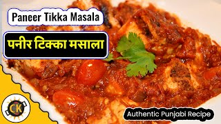 Paneer Tikka Masala Authentic Punjabi Recipe Video By Chawla's Kitchen