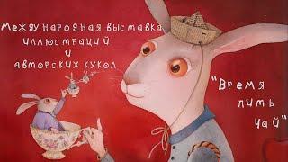 Открытие выставки ''Время пить чай'' в Российской государственной детской библиотеке