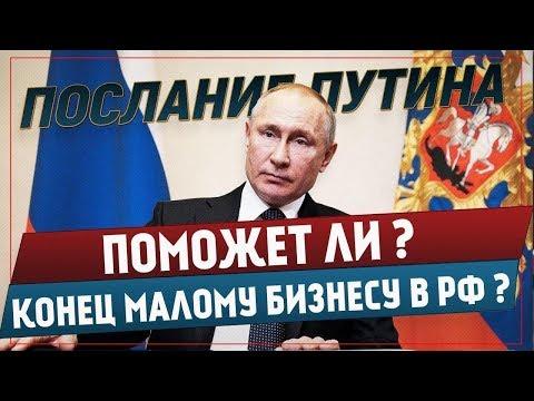 🔴КОНЕЦ БИЗНЕСУ В РФ! ПОМОЖЕТ ЛИ ПОСЛАНИЕ ПУТИНА?