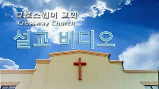 9월 26일  주일 예배 영상