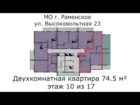 Купить 2-х комнатную квартиру в Раменском, ЖК Парк на Фабричной 2-к квартира 74.5 м², этаж: 10/17