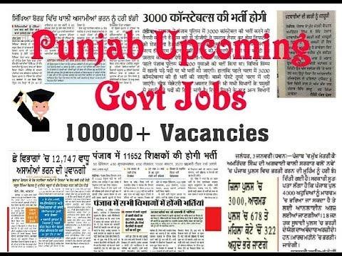 Upcoming 10000 Govt Jobs in Punjab 2018-19 || ਪੰਜਾਬ ਵਿਚ 2018-2019 ਵਿੱਚ ਆਉਣ ਵਾਲੀਆ ਸਰਕਾਰੀਆਂ ਨੋਕਰੀਆਂ ||