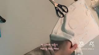 [힁숭홈 Sweet Home] 짱구베개 만들기 Maki…