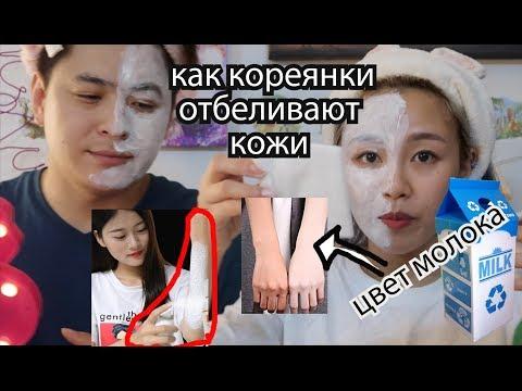 КАК КОРЕЙСКИЕ АЙДОЛЫ  ОТБЕЛИВАЮТ КОЖИ (ЦВЕТ МОЛОКА) 우윳빛깔 미백 - КЕНХА 러시아 유튜버
