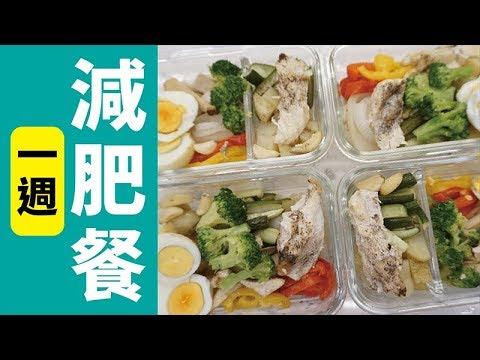 簡單快速!一週低卡減肥餐 - YouTube