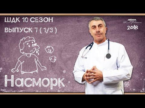 Симптомы: Насморк - Доктор Комаровский
