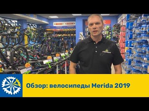 Обзор: велосипеды Merida 2019