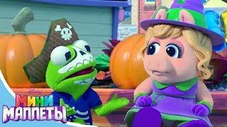Мини Маппеты - Сезон 1 Серия 14 - Мультфильмы Disney Узнавайка для малышей