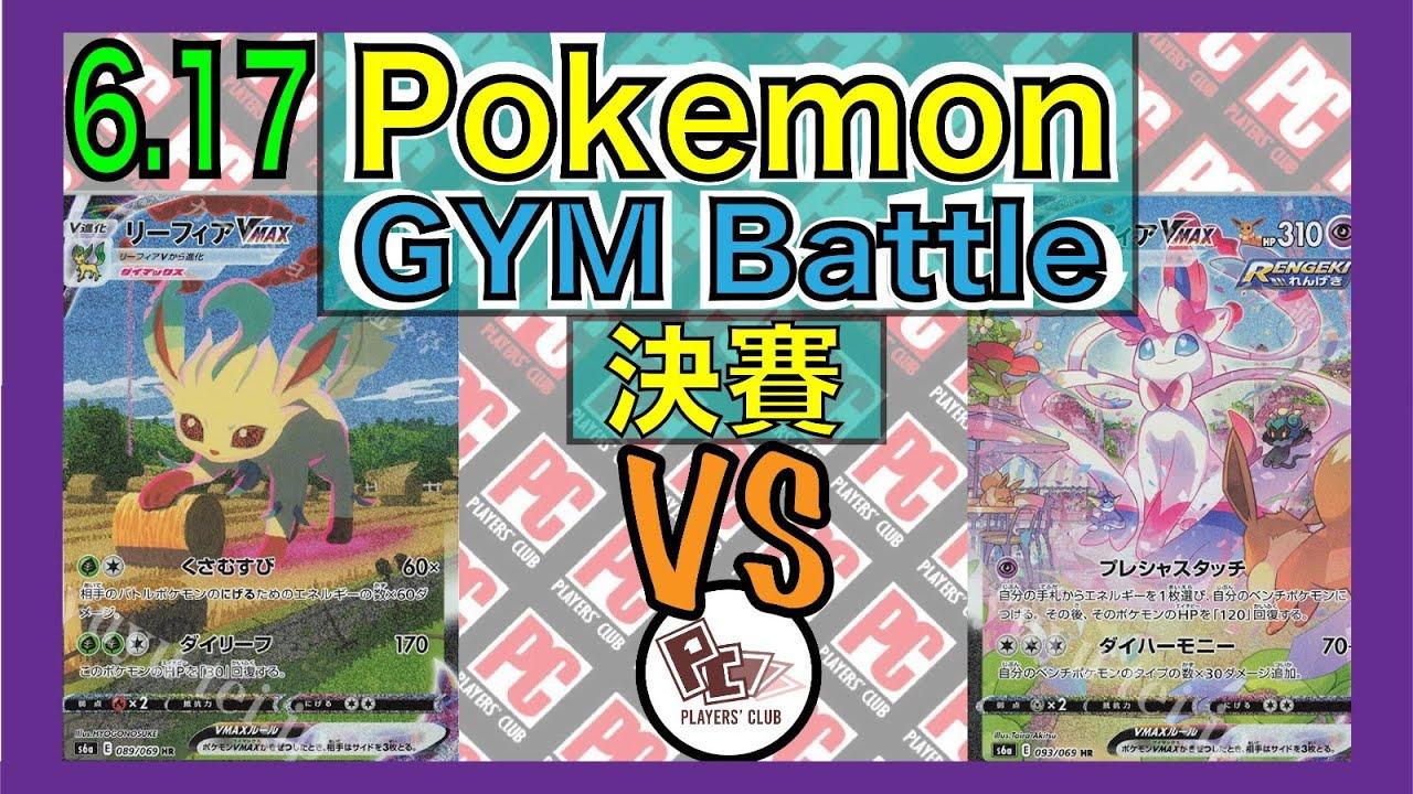 [PTCG]06/17Players'Club Pokémon Gym Battle決賽:Nam(葉伊貝)vs Tim爺(仙伊貝)
