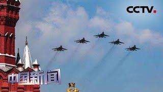 [中国新闻] 俄罗斯胜利日阅兵今天在红场举行 最大看点 最新武器装备将亮相 | CCTV中文国际